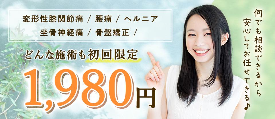 坐骨神経痛・ヘルニア施術初回限定1,980円
