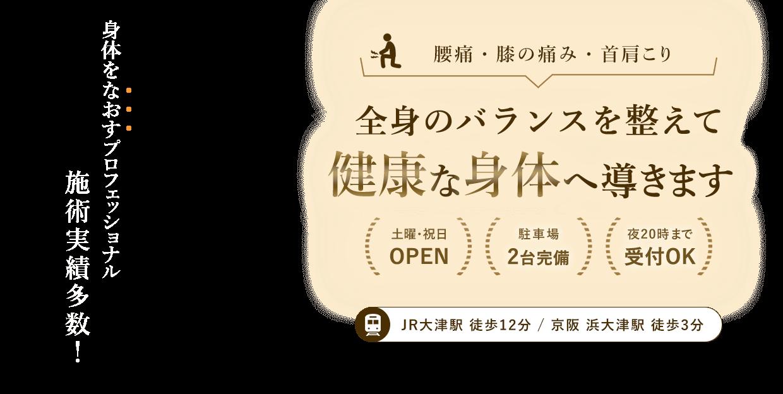 大津ひらく整体院・鍼灸院はJR大津駅徒歩12分、京阪 浜大津駅徒歩3分。17年以上の施術実績。土曜・祝日開業。平日夜20時まで受付。