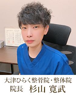 大津ひらく整骨院・整体院 院長の写真